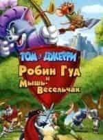 Фил ЛаМарр и фильм Том и Джерри: Робин Гуд и Мышь-Весельчак