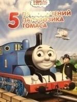Дэвид Кит и фильм Томас и его друзья. Большой мир! Большие приключения!