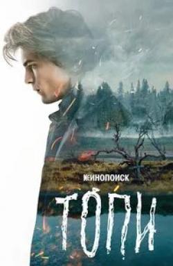 кадр из фильма Топи