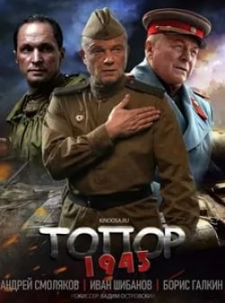 Александр Голубев и фильм Топор. 1943 (2021)