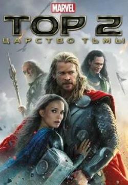 кадр из фильма Тор 2: Царство тьмы