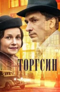 кадр из фильма Торгсин