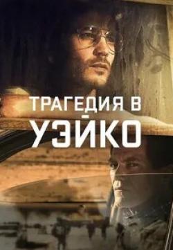 кадр из фильма Трагедия в Уэйко