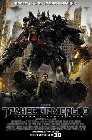 кадр из фильма Трансформеры 3: Темная сторона Луны