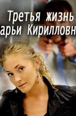 кадр из фильма Третья жизнь Дарьи Кирилловны