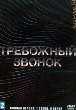 кадр из фильма Тревожный звонок
