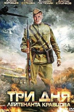 кадр из фильма Три дня лейтенанта Кравцова