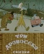 Елена Понсова и фильм Три дровосека. Высокая горка