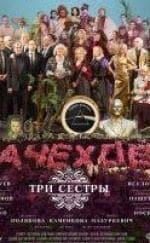 Анна Каменкова и фильм Три сестры
