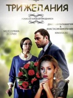 Илья Носков и фильм Три желания (2021)