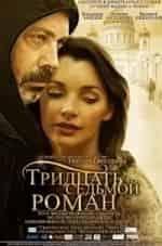Александр Антонов и фильм Тридцать седьмой роман