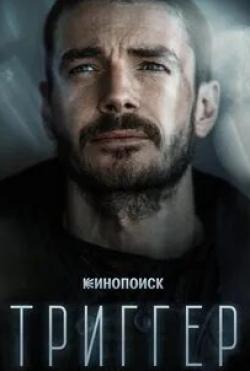 кадр из фильма Триггер