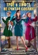 Трое в лифте, не считая собаки кадр из фильма