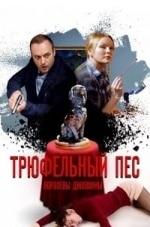 Максим Щеголев и фильм Трюфельный пёс королевы Джованны