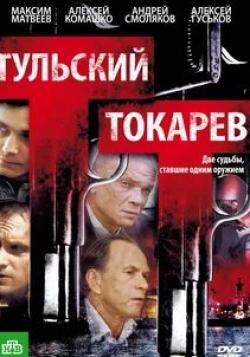 кадр из фильма Тульский-Токарев