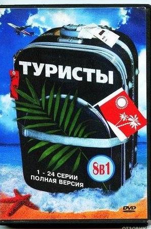 Сергей Астахов и фильм Туристы (2005)