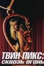 Шерил Ли и фильм Твин Пикс: Сквозь огонь иди со мной
