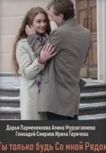 Владимир Кузнецов и фильм Ты только будь со мною рядом