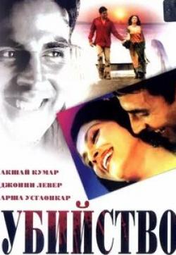 кадр из фильма Убийство