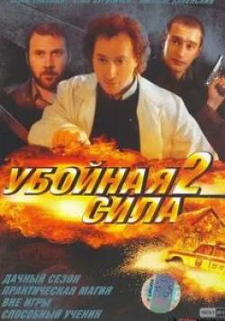 кадр из фильма Убойная сила