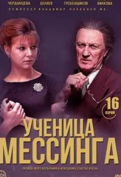 Екатерина Вилкова и фильм Ученица Мессинга (2020)
