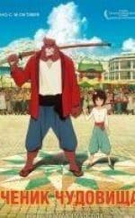 кадр из фильма Ученик чудовища