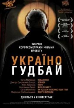 кадр из фильма Украина, гудбай