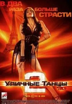 кадр из фильма Уличные танцы 2