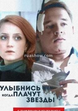 Александр Голубев и фильм Улыбнись, когда плачут звезды