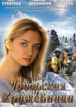 кадр из фильма Уральская кружевница