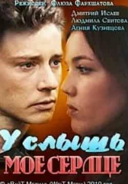 Ян Цапник и фильм Услышь мое сердце