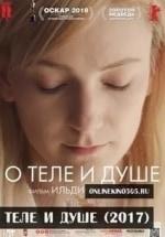 Екатерина Астахова и фильм Услышать музыку души