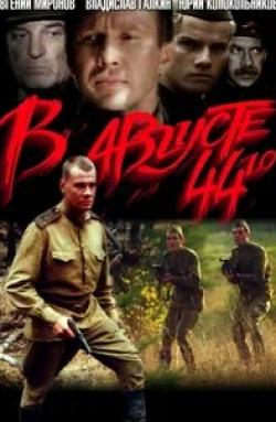 Владислав Галкин и фильм В августе 44-го (2001)