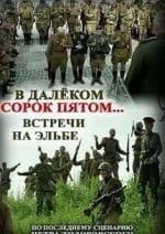Ирина Пегова и фильм В далёком сорок пятом... Встречи на Эльбе