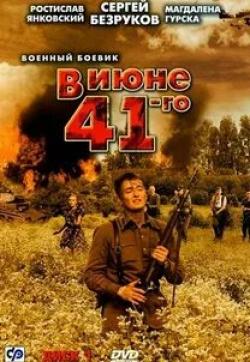 кадр из фильма В июне 41-го