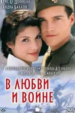 кадр из фильма В любви и войне