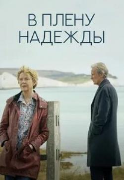В плену надежды кадр из фильма