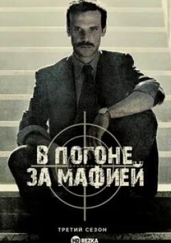 кадр из фильма В погоне за мафией