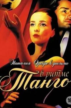 кадр из фильма В ритме танго