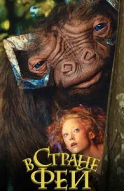 кадр из фильма В стране фей
