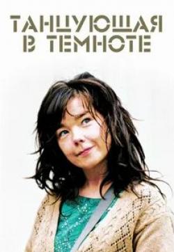 кадр из фильма В темноте