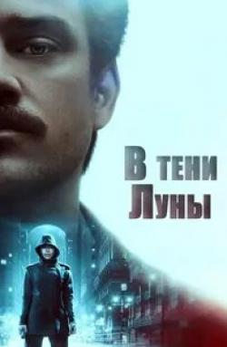 кадр из фильма В тени Луны