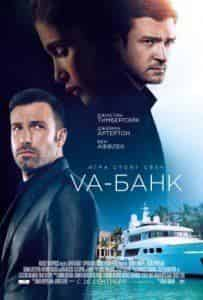 Джемма Артертон и фильм VA-Банк