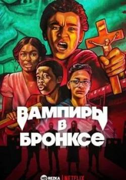 кадр из фильма Вампиры в Бронксе