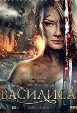 кадр из фильма Василиса