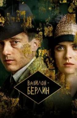 кадр из фильма Вавилон-Берлин