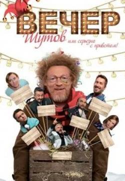 Григорий Сиятвинда и фильм Вечер шутов или серьезно с приветом (2020)