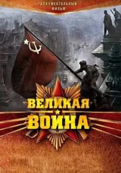 кадр из фильма Великая война