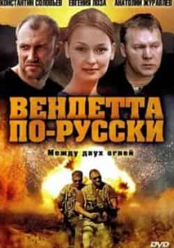 кадр из фильма Вендетта по-русски