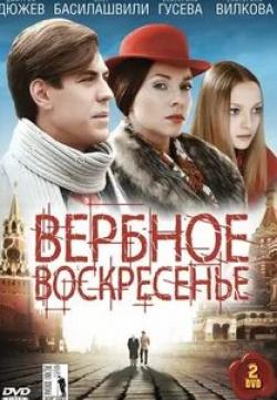 Екатерина Вилкова и фильм Вербное воскресенье